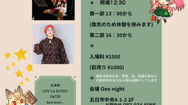 2020/12/6(日)Up to you ~キミシダイ~いつアニメンバーLIVEといつアニ紹介