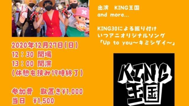 2020/12/27(日) KING王国大忘年会!