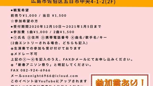 2021/1/11(月祝) 第3回 Up to you -キミシダイ- アニソンフェス!!@One night