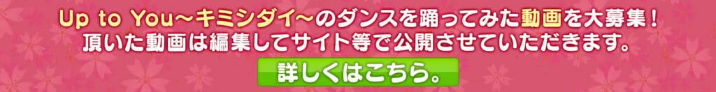 Up to You〜キミシダイ〜のダンスを踊ってみた動画を大募集! 頂いた動画は編集してサイト等で公開させていただきます。